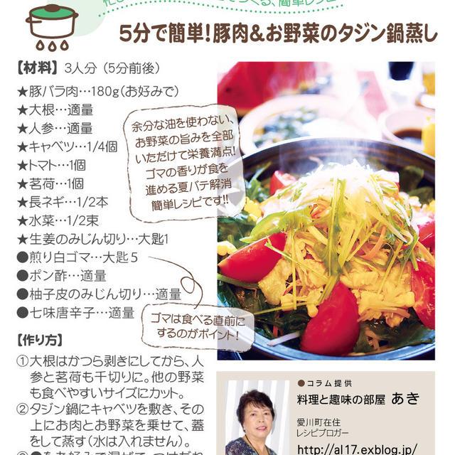 <連載さくら大福VOL・96号>今回のエントリーは【5分で簡単!豚肉とお野菜のタジン鍋蒸し】でした。