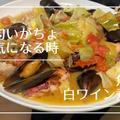 アクアパッツァ風魚介の白ワイン煮【鮮度がよくないので】