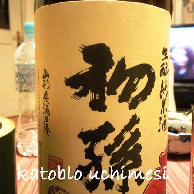 生もと純米酒「初孫」で週末自宅居酒屋 日本酒大会