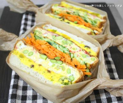 夏野菜かぶりつき♪枝豆オムレツとかぼちゃサラダの具だくさんサンド