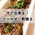 *すぐ食べたい!簡単おつまみ*