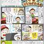 コミック:嗚呼!!伝統の七高びじねす交流会 No.70&71(東都よみうり)