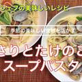 【季節の美味しい食材を活かして】あさりとたけのこのスープパスタ