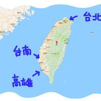 台湾駆け足の旅その3