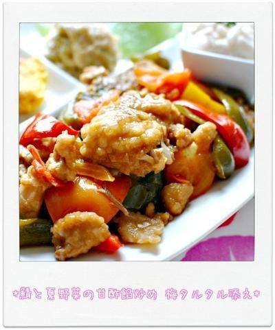 ☆鯖と夏野菜の甘酢餡炒め 梅タルタル添え☆