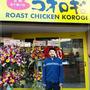 宮崎高千穂の味「ローストチキンコオロギ」浦和店オープン当日