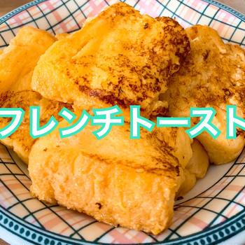 フライパンを使用!簡単なフレンチトーストの作り方(レシピ)