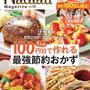 【お知らせ】Nadia Magazine vol.2にてレシピ掲載頂きました!