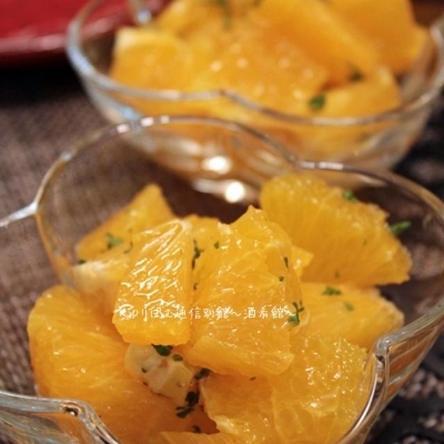 オレンジのサラダとグロサーヌ。