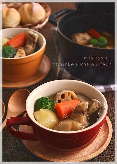 根菜たっぷり和風ポトフ(レシピ付)