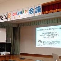 ◆地区のBousai会議◆