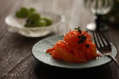 人参とオレンジのサラダ