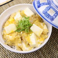 豆腐で作る豆腐のとろとろ卵とじ丼