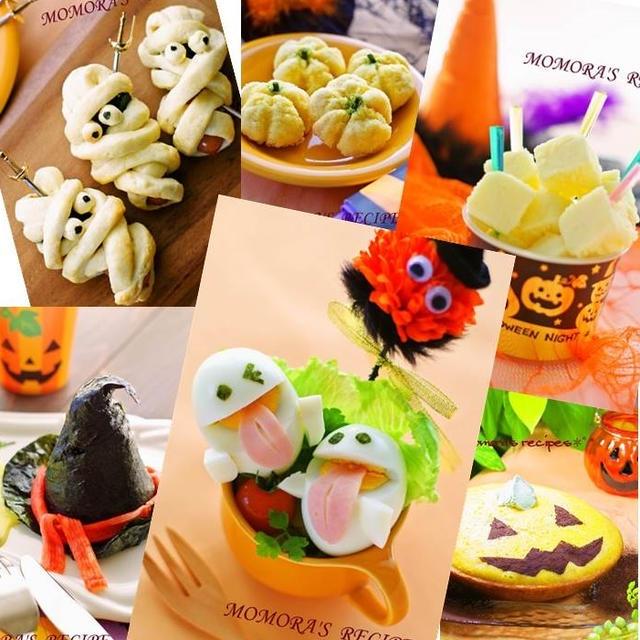 「レシピブログの人気お菓子Best100」予約購入が始まりました&ハロウィンレシピお菓子他まとめ♡