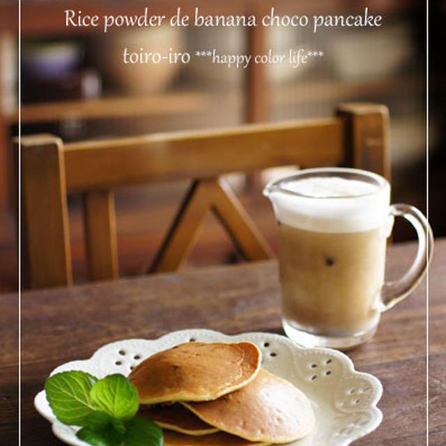 バナナとチョコチップの米粉パンケーキ