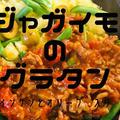 ひき肉とジャガイモのグラタン