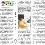 産経新聞7/19(木)朝刊掲載 連載 滝村雅晴のパパ料理のススメ4 「子手伝い」で一緒に成長|ミニトマトとネコ|苦手な料理を、得意な家事に。パパの料理塾で仲間と作ろう