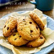 [レシピ]バター不使用♪チョコチップクッキー