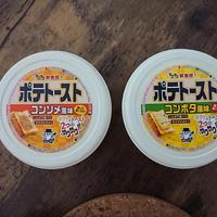 【ソントンホールディングス】ポテトーストコンソメ風味・ポテトーストコンポタ風味
