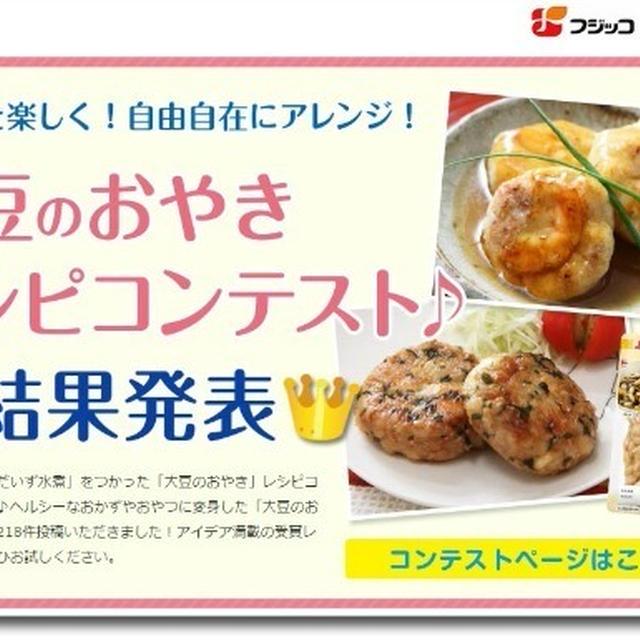 大豆のおやきレシピコンテスト 準グランプリ受賞