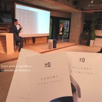 ◆デザイン家電±0(プラマイゼロ)の新商品発表会に行ってきました
