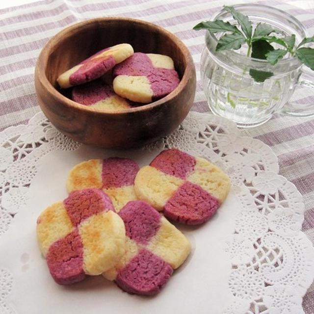 紫さつま芋の市松クッキー