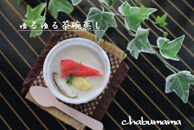 食べるスープ⁈ゆるゆる茶碗蒸し / アメーバトピックス掲載!