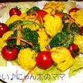 <ターメリックで彩り豊かなカリフラワーとブロッコリーのサラダ♪>
