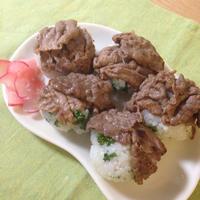 モニター★牛肉とパセリの手まり寿司