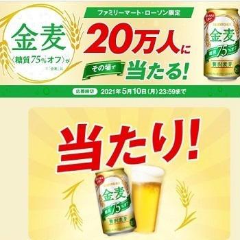 【当たり】金麦〈糖質75%オフ〉20万名に当たる!