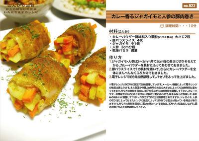カレー香るジャガイモと人参の豚肉巻き -Recipe No.922-