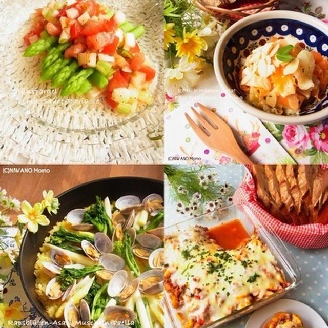ひな祭りにも♪ 春を楽しむお料理レシピ集 - 洋風編 -
