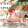 【イベント】ママ&kidsクリスマス
