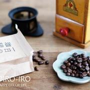 一日のコーヒーと、コーヒーミルと、ゴールドフィルター&今日のレシピ