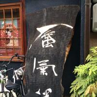 京都駅前でいい店あります?