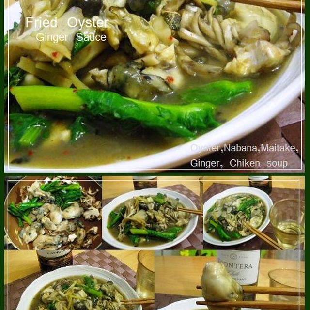 牡蠣と野菜の生姜炒め
