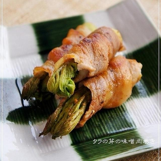 春の香りおかず <タラの芽の味噌肉巻き>