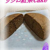 ザクロ紅茶の炊飯器ケーキ