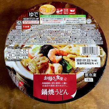 キンレイの鍋焼うどん(冷凍)は病気の時の味方です♡