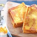 劇的しっとり!丁寧美味しい高野豆腐きな粉フレンチトースト(糖質1.9g) by ねこやましゅんさん