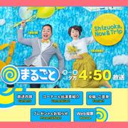 (お知らせ)静岡第一テレビさんの 【まるごと】
