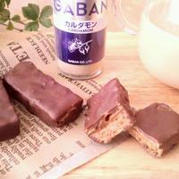 カルダモン香る 大人のフロランタンショコラ 《GABANスパイスでバレンタインスイーツ》