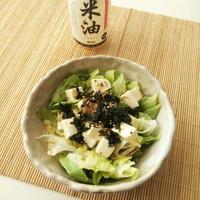 レタスと豆腐のサラダ/米油で作る和風ドレッシング