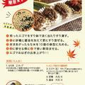 ■連載さくら大福 VOL・109号(10月号)のエントリーは【絶品!!エゴマのおはぎ】