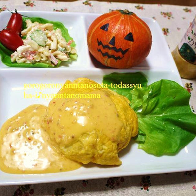 <ハロウィーンなのでかぼちゃとオムライスのワンプレート>♪と、福島県のお菓子♪柏屋「檸檬」