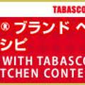 タバスコで作るアサリのペスカトーレ...♡