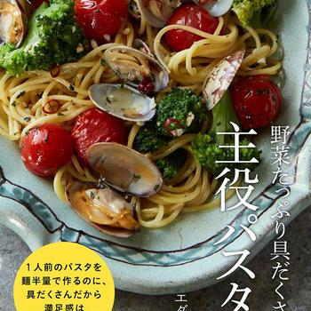【新刊発売】「野菜たっぷり具だくさんの主役パスタ150」(誠文堂新光社)予約がはじまりました!