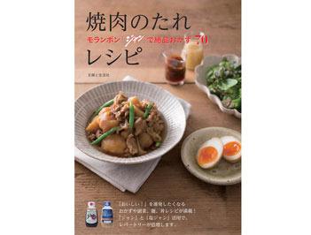 料理本「モランボンジャンで絶品おかず70 焼肉のたれレシピ」を5名様にプレゼント!