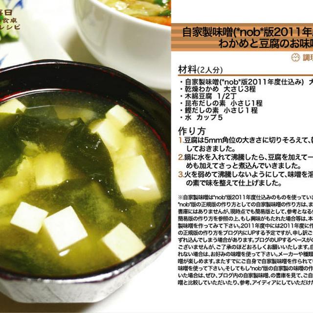 自家製味噌(*nob*版2011年度仕込み)でわかめと豆腐のお味噌汁 -Recipe No.980-