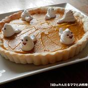 ハロウィンにぴったり~簡単かぼちゃタルト